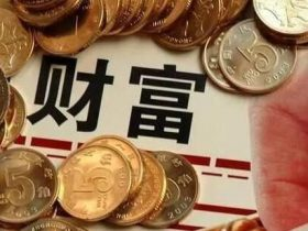 小县城有哪些你不知道但却能大赚的项目呢?